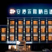 永昌安漫爾雅精品酒店