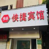 上海98快捷賓館