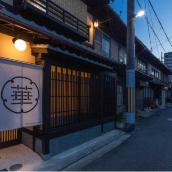 京都精品町屋旅館「華・安吉居」