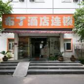 布丁酒店(西安鐘樓北大街地鐵站店)