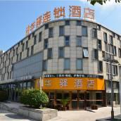 華驛酒店(上海滴水湖大學城店)