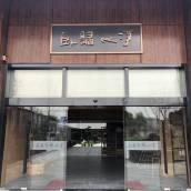 上海淨心歸臥酒店