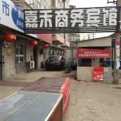 青島嘉禾商務賓館