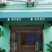 海友酒店(上海德平路地鐵站店)
