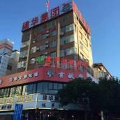 昆明建華快捷酒店