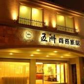 花蓮五洲商務旅館