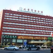 北京商務會館