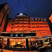 焦作浣溪沙精品酒店