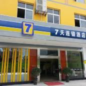 7天連鎖酒店(西昌吉祥路店)