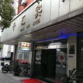上海千匯賓館
